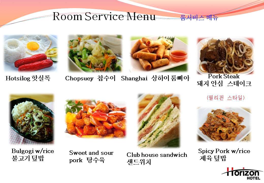 Room Service Menu Page 1
