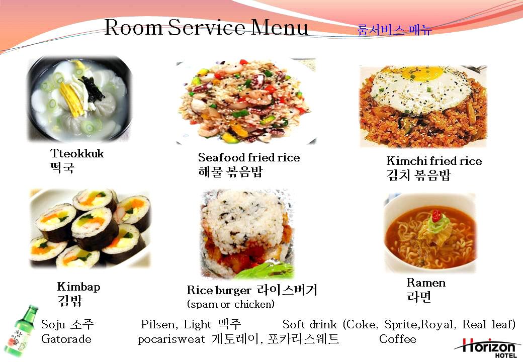 Room Service Menu Page 2